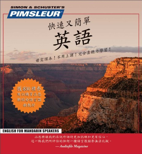 Download By Pimsleur Pimsleur English for Chinese (Mandarin) Speakers (Chinese Edition) (3rd Edition, 8 Lessons) pdf epub