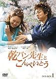 [DVD]乾パン先生とこんぺいとう BOX-I [DVD]