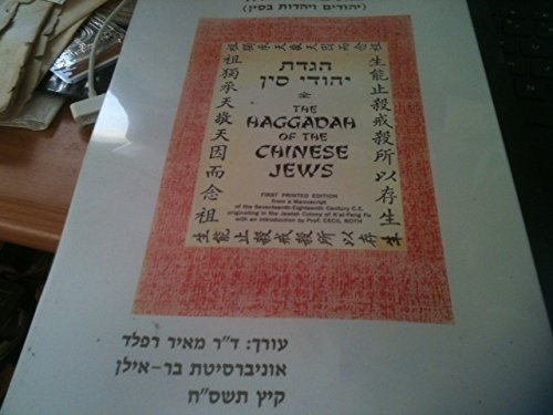 Jews in China before and during World War 2 Syllabus : Kaifeng, Harbin and Shanghai pdf