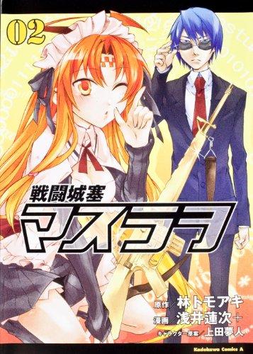 戦闘城塞マスラヲ (2) (角川コミックス・エース 263-2)