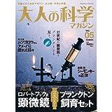 大人の科学マガジン Vol.05 ( 顕微鏡&飼育セット ) (Gakken Mook)