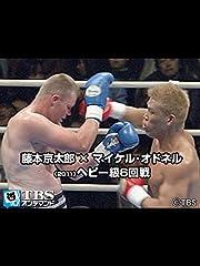 藤本京太郎×マイケル・オドネル(2011) ヘビー級6回戦