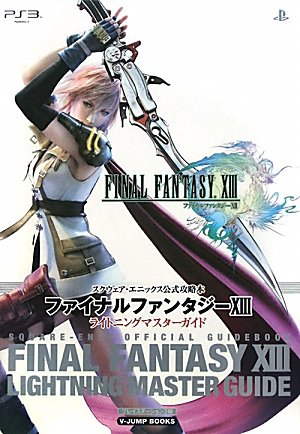 Price comparison product image 13 PS3 version Lightning Master Guide Square Enix Official Strategy Guide FINAL FANTASY (V Jump Books) (2009) ISBN: 4087795373 [Japanese Import]