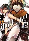 あまつき 18 (IDコミックス ZERO-SUMコミックス)