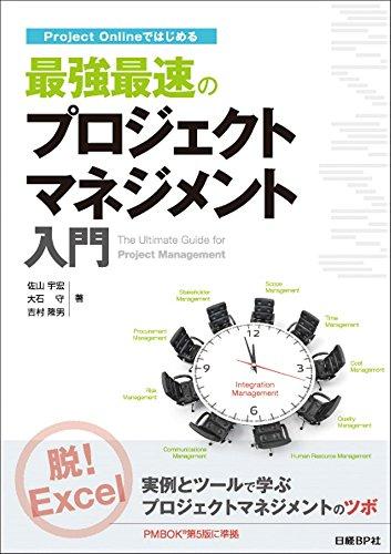 Project Onlineではじめる 最強最速のプロジェクトマネジメント入門