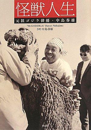 怪獣人生 ~元祖ゴジラ俳優・中島春雄