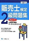 販売士検定2級問題集 Part1 平成25年度版