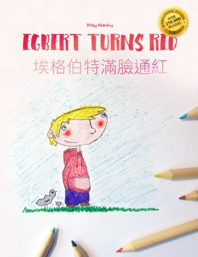 Egbert Turns Red/Ai ge bo te man lian tonghong: Children's Picture Book/Coloring Book English-Chinese [Traditional] (Bilingual Edition/Dual Language) (English and Chinese Edition)