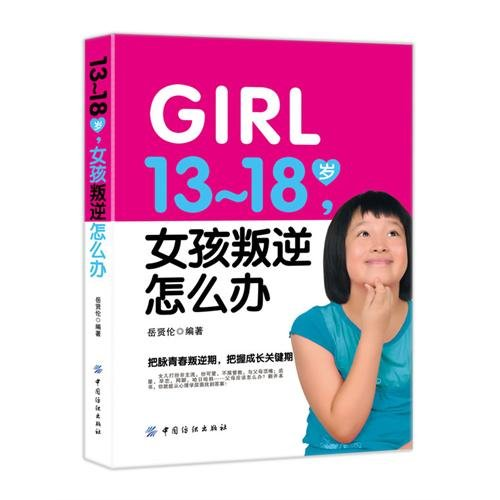 Download How To Deal With Rebellious GIRLS Aged 13-18 (Chinese Edition) pdf