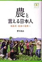農と言える日本人: 福島発・農業の復興へ (有機農業選書)