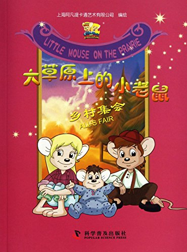Little Mouse on the Prairie : Countryside rally(Chinese Edition) (Little Mouse On The Prairie)