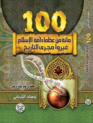 One Hundred Greats From the Islamic Nation Who Changed History Path; مائة من عظماء أمة الإسلام غيّروا مجرى التاريخ
