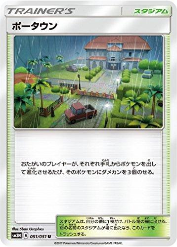 ポケモンカードゲーム/PK-SM3N-051 ポータウン U