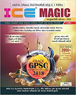 Buy GPSC CURRENT AFFAIRS 2018 Book Online at Low Prices in