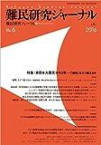 難民研究ジャーナル第6号(2016)