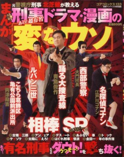 元警視庁刑事北芝健が教えるあの!超有名刑事ドラマ・漫画の「変なウソ」 (コアコミックス133)