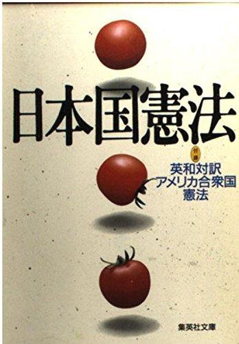 日本国憲法 (集英社文庫)
