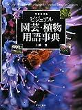 増補改訂版 ビジュアル園芸・植物用語事典