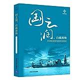 Books : 国之润自疏浚始(天津航道局120年发展史)(精)/清华国有企业研究丛书