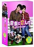 [DVD]素直に恋して~たんぽぽ三姉妹~ DVD-BOXIII