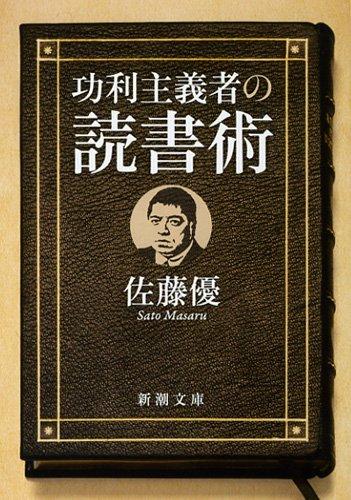 功利主義者の読書術 (新潮文庫)