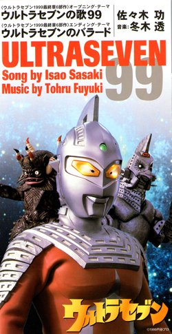 THEME SONGS OF ULTRA-SEVEN