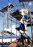 タビと道づれ(2)