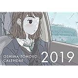 OSHIMA TOMOKO CALENDAR 2019