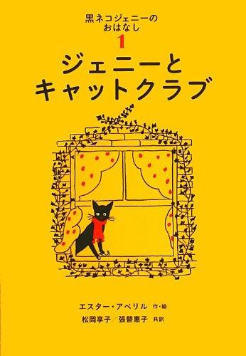 ジェニーとキャットクラブ (黒ネコジェニーのおはなし 1) (世界傑作童話シリーズ)
