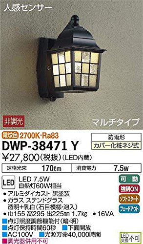 大光電機(DAIKO) LED人感センサー付アウトドアライト (LED内蔵) LED 7.5W 電球色 2700K DWP-38471Y B00KRX8Z70 11611