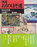 Zusetsu Oku no hosomichi (Japanese Edition)
