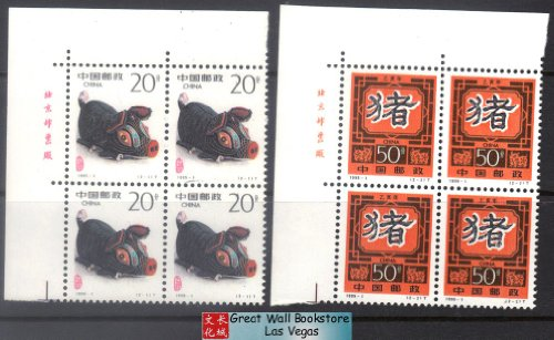 China Stamps - 1995-1, Scott 2550-51 1995 Year of Pig - Block of 4 w/imprints - MNH, F-VF