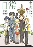 日常(7) (角川コミックス・エース)
