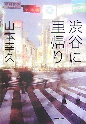 渋谷に里帰り