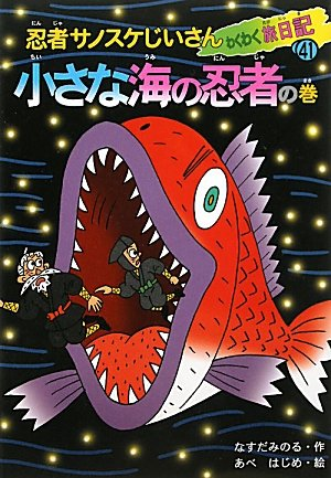 忍者サノスケじいさんわくわく旅日記〈41〉小さな海の忍者の巻