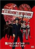 聖バレンタインの虐殺/マシンガン・シティ [DVD]