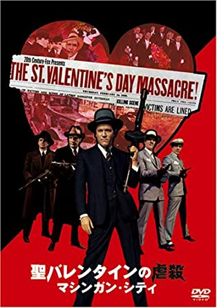 Amazon   聖バレンタインの虐殺/...