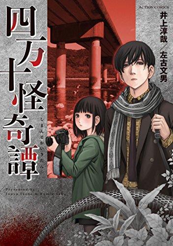 四万十怪奇譚 (アクションコミックス)