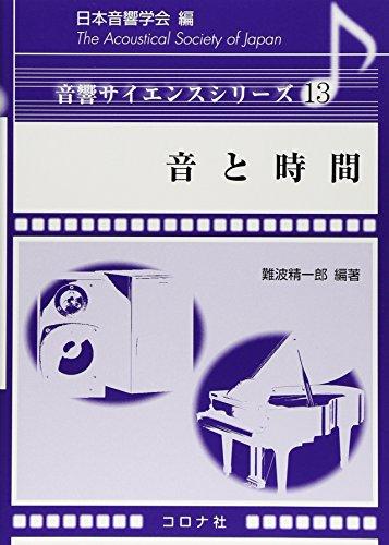 音と時間 (音響サイエンスシリーズ)