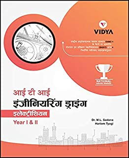 Buy Engineering Drawing Electrician Semester I Iv Book Online At