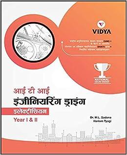 iti electrician books free download in hindi pdf