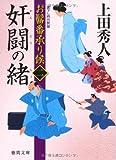 お髷番承り候 二 奸闘の緒 (徳間文庫)
