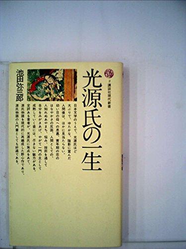 光源氏の一生 (1964年) (講談社現代新書)