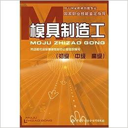 Mold Maker (Beginner Intermediate Advanced) B3602(Chinese Edition