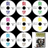 中学1年生数学DVD全8巻