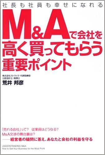 M&Aで会社を高く買ってもらう重要ポイント