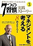 [オーディオブックCD] 「7つの習慣」実践ストーリー3 マネジメントを考える8のストーリー