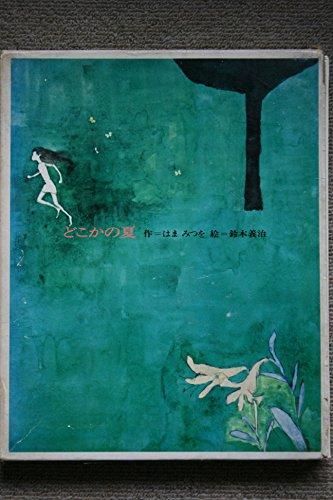 どこかの夏 (1973年) 感想 はま ...