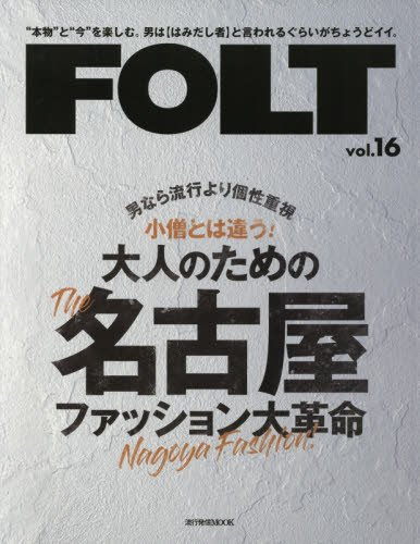 FOLT 最新号 表紙画像