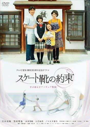 Japanese TV Series - Skate Gutsu No Yakusoku Nagoya Joshi Figure Monogatari (2DVDS) [Japan DVD] (Nagoya Series)